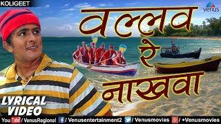 वल्लव रे नाखवा | Valhav Re Nakhava Lyrical | Shrikant Narayan | Best Marathi Koligeet 2018