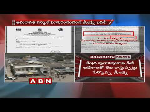 ABN Effect | Amaravati archaeologist T Sreelakshmi Transferred To Bengaluru | ABN Telugu