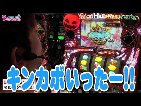 #12 マジカルハロウィン5