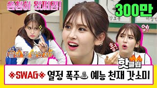♨Hot Clip♨ Level 10000 of entertainment skill God Somi is here! #Knowing Bros_JTBCVoyage