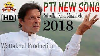 Khan Imran Sakon | Singer Zakaullah Khan Musakhelvi | Latest PTI Saraiki Song 2018