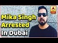 Mika Singh Arrested In Dubai | ABP News