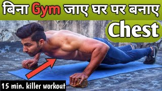 बिना जिम जाए घर पर बनाएं Chest | Chest Workout at Home Without Weight | Royal Shakti Fitness |