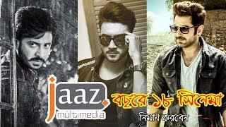 বছরে ১৮টি ছবি বানাবেন জাজ, ৩টির নায়ক শাকিব খান | Jaaz Multimedia Upcoming Movie