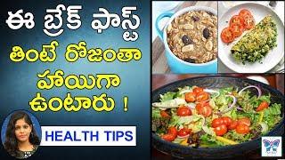 ఈ బ్రేక్ ఫాస్ట్ తింటే రోజంతా హాయిగా ఉంటారు || Healthy Breakfast Food Recepies || Myra Health