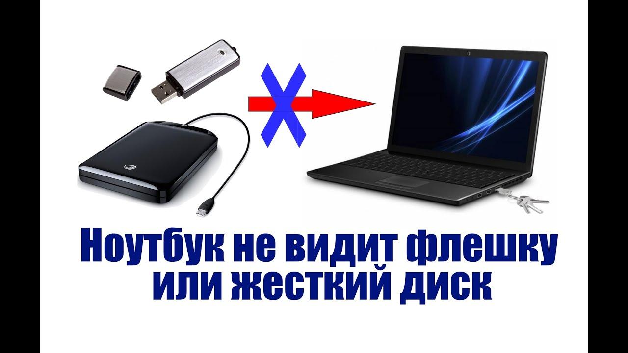 компьютер или ноутбук не видит флешку
