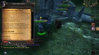 Поставка оружия в Брилл World of Warcraft (WoW) квесты