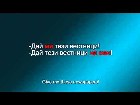 Bulgarian language for foreigners (A1), 20th lesson