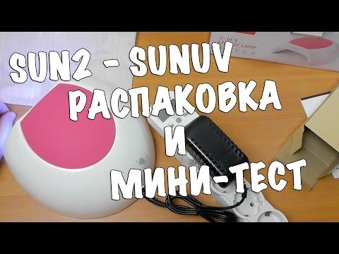 Распаковка SUN2 и мини тест лампы для ногтей
