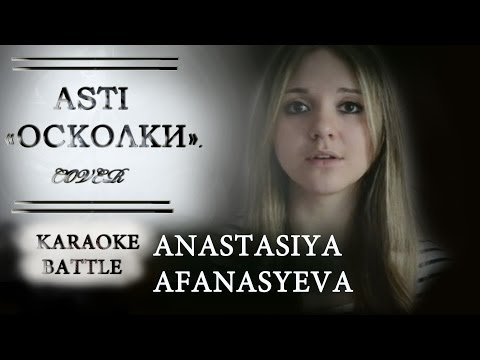 #2: Asti - Осколки (cover by Anastasiya Afanasyeva)