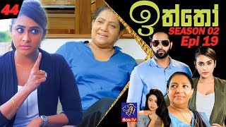 Iththo - ඉත්තෝ | 44 (Season 2 - Episode 19) | SepteMber TV Originals