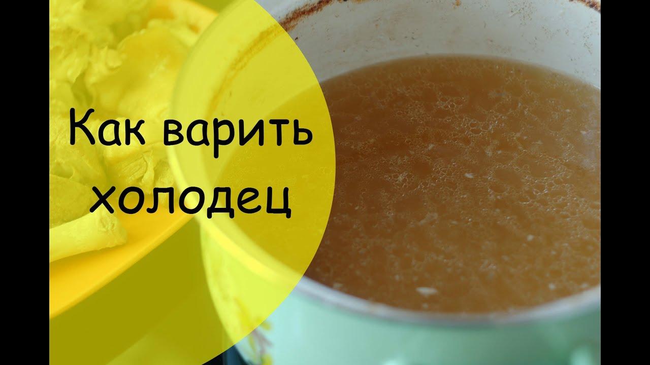 Как сварить прозрачный холодец, рецепт приготовления 63