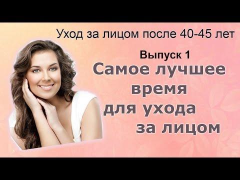 Самое лучшее время для ухода за кожей. Уход за лицом после 40-45 лет. Выпуск 1| Anti-aging Skin Care