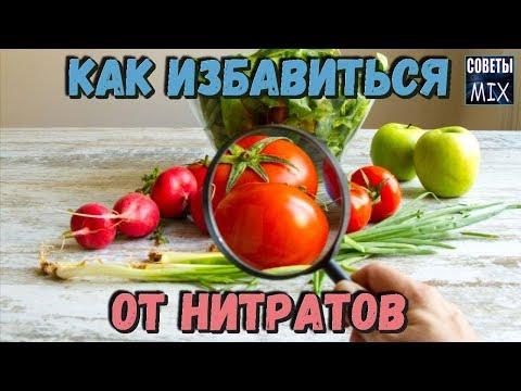 Как избавиться от нитратов на фруктах и овощах Полезные советы и рекомендации