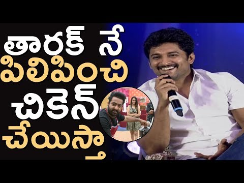 Nani Makes fun of Jr NTR Cooking | Natural Star Nani Bigg Boss 2 Press Meet | E3 Talkies