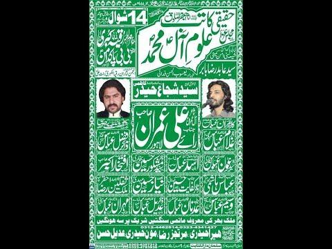 Live Majlis e Aza 14 Shawal 2019 Bibi Paak Daman sa Lahore  (www.baabeaza.com)