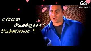 Whatsapp status tamil - Madhavan Love Song Cut... | Lyrics Status | Minnale Super Hit Song Status