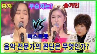 '결승 - 미스트롯' 송가인vs홍자, 우승자는? 음악 전문가의 판단은 무엇인가?