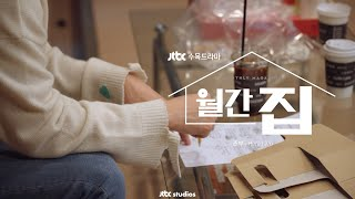 Download [Live Clip] 월간집 OST Part.4 존박 (John Park) - Here I Am Mp3/Mp4