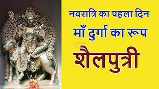 Maa Durga ka pahla Rup , Navratri ka pahla Din , Sailputri