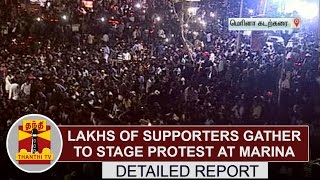 DETAILED REPORT: Lakhs of supporters gather to stage protest at Marina | Thanthi Tv