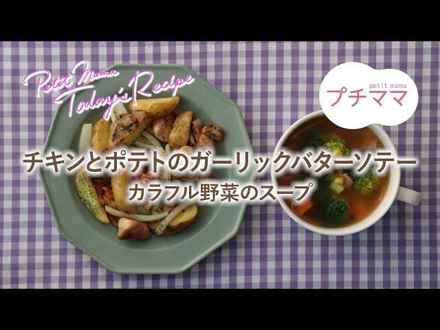 チキンとポテトのガーリックバターソテー