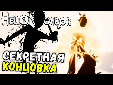 СЕКРЕТНАЯ КОНЦОВКА - ЗАЩИТИ СОСЕДА ОТ ЧЕРНОГО ЧЕЛОВЕКА (Hello Neighbor Привет Сосед) #43
