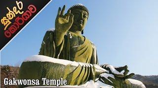 Sundara Koriyawa සුන්දර කොරියාව - Gakwonsa Temple ගක්වොන්සා - Episode 09 [HD]