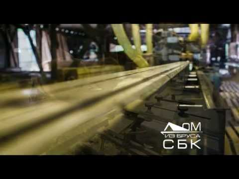 Производство профилированного бруса Дом из бруса СБК