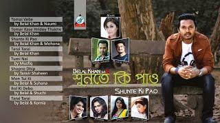Belal Khan, Naumi, Mohona - Shunte Ki Pao   New Bangla Song 2017   Sangeeta