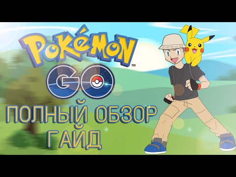 ПОКЕМОН ГО ОБЗОР ГАЙД | POKEMON GO REVIEW GUIDE