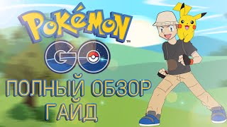 Видео ловли покемонов в Рыбинске: ПОКЕМОН ГО ОБЗОР ГАЙД | POKEMON GO REVIEW GUIDE (автор: MRK)