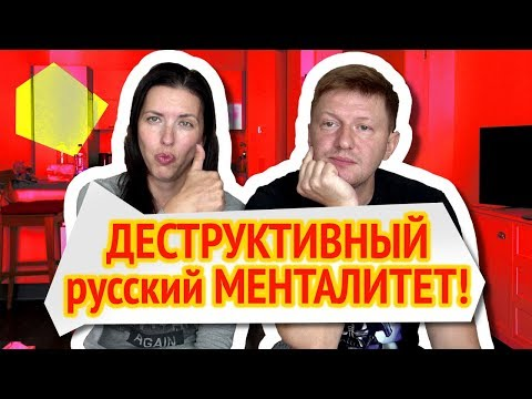 """Деструктивный русский менталитет! / Канал """"Русская Европейка"""""""