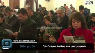 مصر العربية | مسيحيو الأردن يصلون للسلام وعودة الطيار الأسير لدى