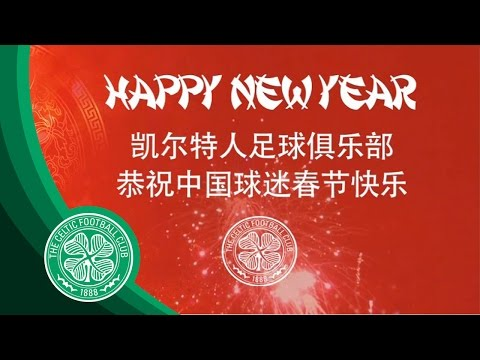 Celtic players wish Chinese fans a Happy Chinese New Year