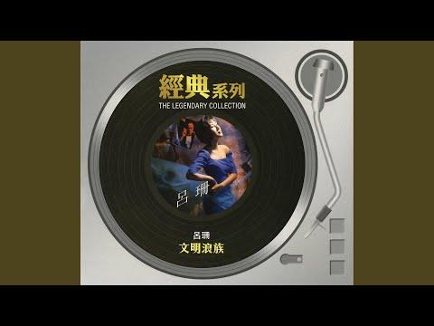 Yi Xiang Qing Yuan