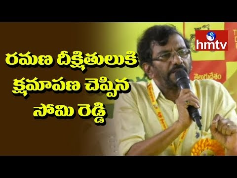 TDP Somireddy Chandramohan reddy Apologizes Ramana deekshitulu | hmtv