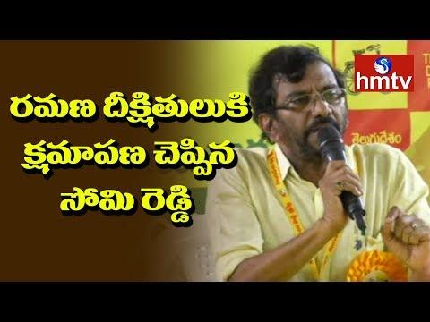 TDP Somireddy Chandramohan reddy Apologizes Ramana deekshitulu | hmtv