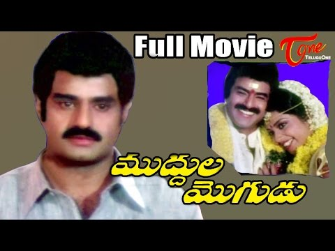 Muddula Mogudu - Full Length Telugu Movie - Balakrishna - Meena - Ravali video