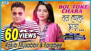 Bol Toke Chara | Rakib Mosabbir | Farabee | Emdad Sumon | Lyrical Video | Bangla New Song | 2017