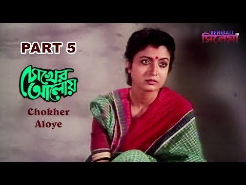 Chokher Aloye | চোখের আলোয় | Bengali Movie Part 5 | Tapas Paul, Debashree Roy, Prosenjit Chatterjee