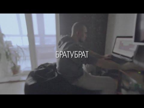 БРАТУБРАТ - На базу (Приглашение на концерты)