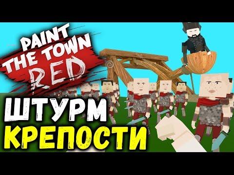 Paint the Town Red - ТЫСЯЧНОЕ ВОЙСКО (угарные уровни симулятор драки) #36