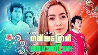Myanmar Movies-Third Myount First Tha Toe Thar-Nay Toe, Moe Hay Ko