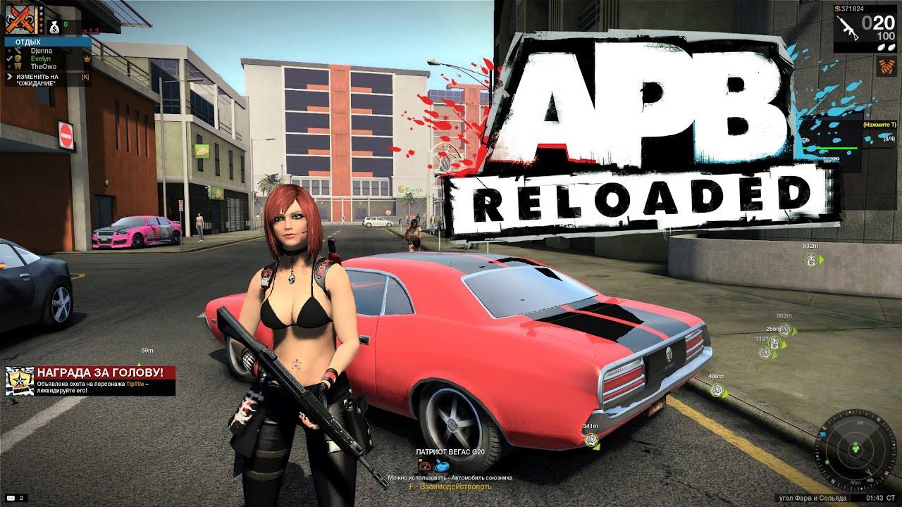 apb reloaded текстуры: