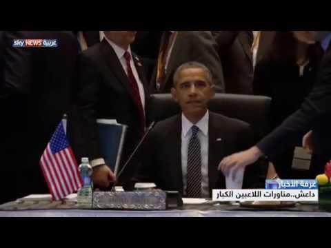 داعش.. مناورات اللاعبين الكبار