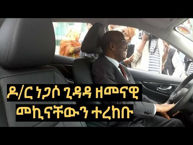 Dr. negasso gidada has received his promised car
