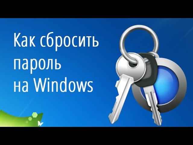 Железный сброс. Взлом windows XP без дополнительных программ и прочего!