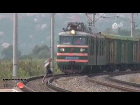 Критическое видео - Происшествия на железной дороге | Критическая точка