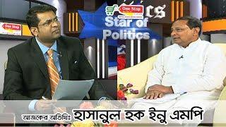 Star Of Politics   হাসানুল হক ইনু এমপি (সভাপতি, জাসদ)   স্টার অফ পলিটিকস   Rtv Talkshow